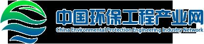中国环保工程产业网