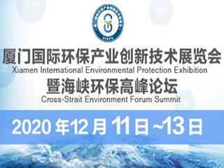 厦门国际环保产业创新技术展览会